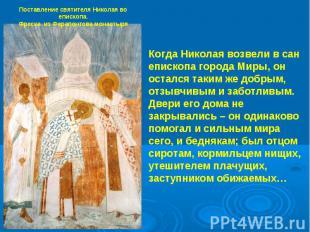 Поставление святителя Николая во епископа.Фреска из Ферапонтова монастыря Когда