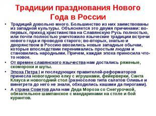 Традиции празднования Нового Года в России Традиций довольно много. Большинство