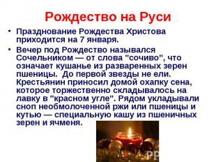 Рождество на Руси Празднование Рождества Христова приходится на 7 января.Вечер п