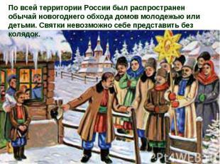 По всей территории России был распространен обычай новогоднего обхода домов моло