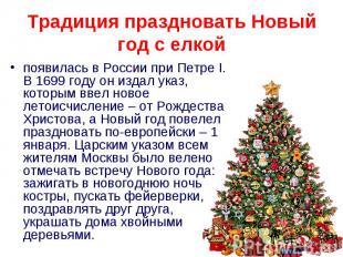 Традиция праздновать Новый год с елкой появилась в России при Петре I. В 1699 го