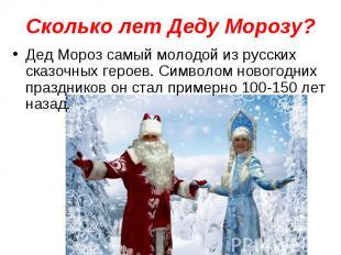 Сколько лет Деду Морозу? Дед Мороз самый молодой из русских сказочных героев. Си