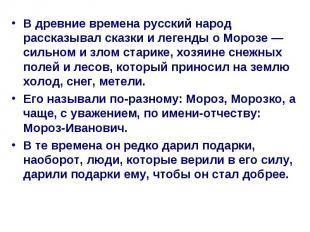 В древние времена русский народ рассказывал сказки и легенды о Морозе — сильном