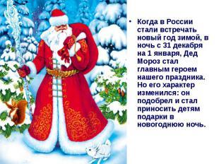 Когда в России стали встречать новый год зимой, в ночь с 31 декабря на 1 января,