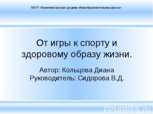 МОУ «Каменногорская средняя общеобразовательная школа» От игры к спорту и здоров