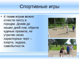 Спортивные игры К таким играм можно отнести лапту и городки. Дожив до наших дней