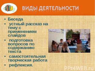 Виды деятельности Беседа устный рассказ на тему с применением слайдов подготовка