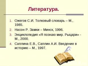 Литература. Ожегов С.И. Толковый словарь – М., 1985.Насон Р. Замки – Минск, 1996