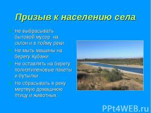 Призыв к населению села Не выбрасывать бытовой мусор на склон и в пойму рекиНе м