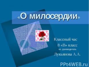 «О милосердии» Классный час 8 «В» класскл. руководительЛукьянова А.А.