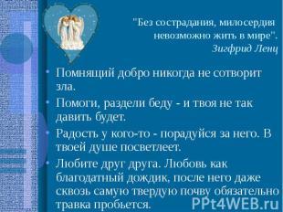 """""""Без сострадания, милосердия невозможно жить в мире"""".Зигфрид Ленц Помнящий добро"""