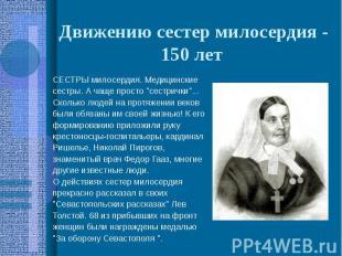 Движению сестер милосердия - 150 лет СЕСТРЫ милосердия. Медицинские сестры. А ча