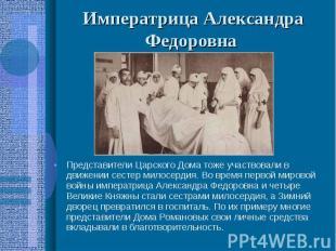 Императрица Александра Федоровна Представители Царского Дома тоже участвовали в