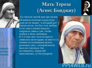 Мать Тереза (Агнес Бояджиу) Ее считали святой еще при жизни. Ей выпала нелегкая