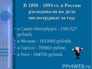 В 1890 - 1894 гг. в России расходовали на дела милосердные за год: в Санкт-Питер