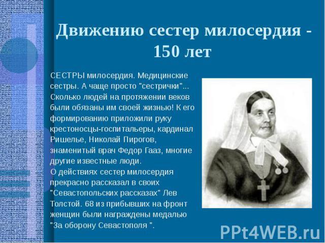 Движению сестер милосердия - 150 лет СЕСТРЫ милосердия. Медицинские сестры. А чаще просто