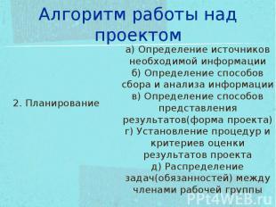 Алгоритм работы над проектом 2. Планированиеа) Определение источников необходимо
