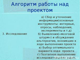 Алгоритм работы над проектом 3. Исследованиеа) Сбор и уточнение информации(основ