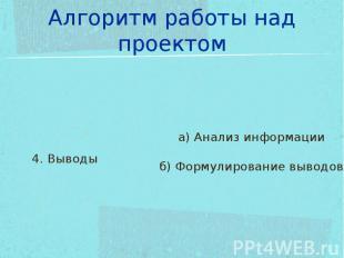 Алгоритм работы над проектом 4. Выводыа) Анализ информацииб) Формулирование выво