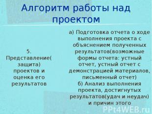 Алгоритм работы над проектом 5. Представление(защита) проектов и оценка его резу