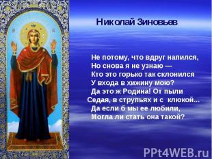 Николай Зиновьев Не потому, что вдруг напился, Но снова я не узнаю — Кто это гор