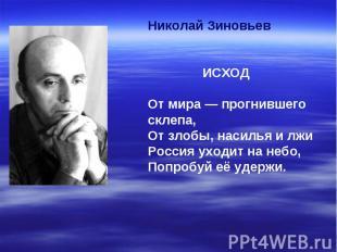 Николай Зиновьев ИСХОДОт мира — прогнившего склепа,От злобы, насилья и лжиРоссия