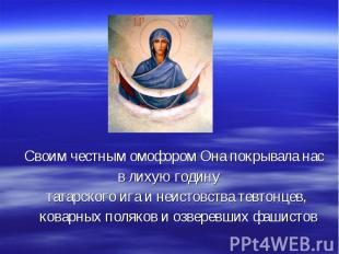 Своим честным омофором Она покрывала нас в лихую годину татарского ига и неистов