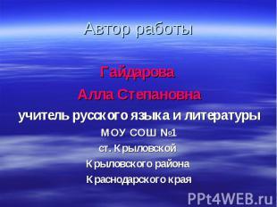 Автор работы Гайдарова Алла Степановнаучитель русского языка и литературыМОУ СОШ