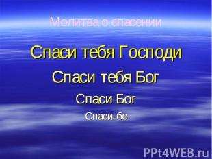 Молитва о спасении Спаси тебя ГосподиСпаси тебя БогСпаси БогСпаси-бо
