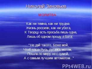Николай Зиновьев МОЛИТВА Как ни темна, как ни трудна Жизнь россиян, как ни убога