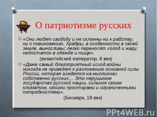 О патриотизме русских «Они любят свободу и не склонны ни к рабству, ни к повинов