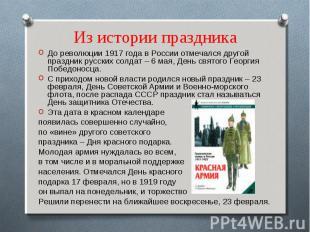 Из истории праздника До революции 1917 года в России отмечался другой праздник р