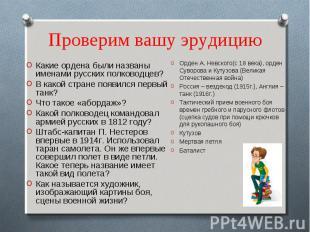 Проверим вашу эрудицию Какие ордена были названы именами русских полководцев?В к