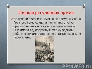 Первая регулярная армия Во второй половине 16 века во времена Ивана Грозного был