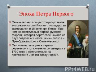 Эпоха Петра Первого Окончательно процесс формирования вооруженных сил Русского г