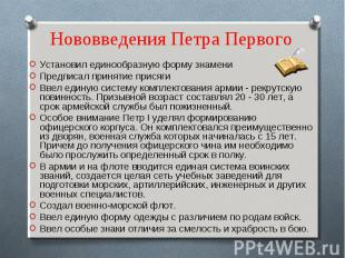 Нововведения Петра Перво го Установил единообразную форму знамениПредписал приня