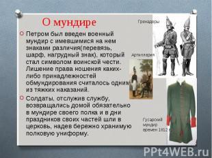 О мундире Петром был введен военный мундир с имевшимися на нем знаками различия(