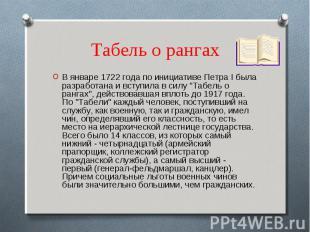 Табель о рангах В январе 1722 года по инициативе Петра I была разработана и всту