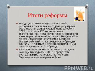 Итоги реформы В ходе успешно проведенной военной реформы в России была создана р