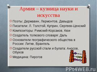 Армия – кузница науки и искусства Поэты: Державин, Лермонтов, ДавыдовПисатели: Л
