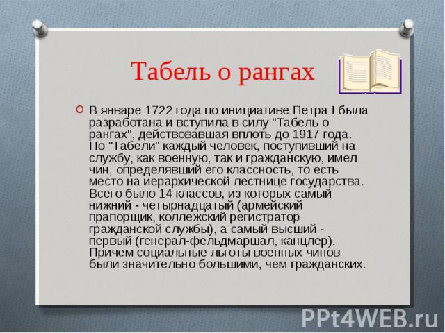 Табель о рангах В январе 1722 года по инициативе Петра I была разработана и вступила в силу