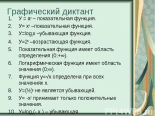 Графический дикта нт У = ах – показательная функция.У= ха –показательная функция
