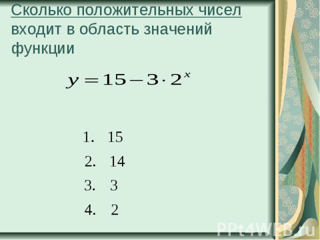 Сколько положительных чисел входит в область значений функции