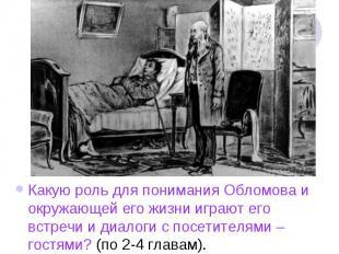 Какую роль для понимания Обломова и окружающей его жизни играют его встречи и ди
