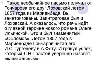 Такое необычайное письмо получил от Гончарова его друг Лоховский летом 1857 года