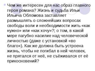 Чем же интересен для нас образ главного героя романа? Жизнь и судьба Ильи Ильича