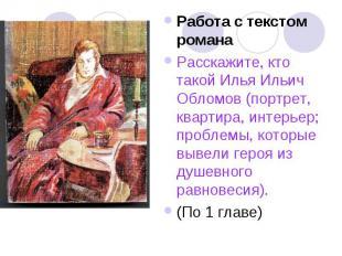 Работа с текстом романаРасскажите, кто такой Илья Ильич Обломов (портрет, кварти