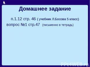 Домашнее задание п.1.12 стр. 46 ( учебник Л.Босова 5 класс) вопрос №1 стр.47 (пи