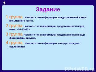 Задание 1 группа. Назовите тип информации, представленной в виде письменного тек