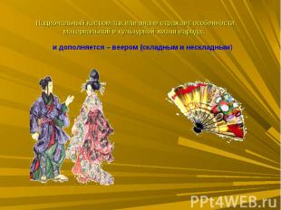 Национальный костюм так или иначе отражает особенности материальной и культурной